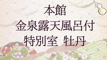 【金泉露天風呂付・特別室-牡丹-】