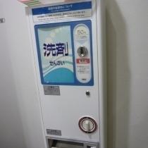 【洗剤自動販売機】1個50円でお買い求めいただけます。(50円硬貨のみ使用可)