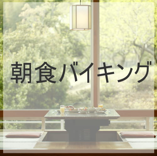 □ご朝食□