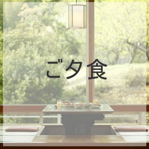 □ご夕食□