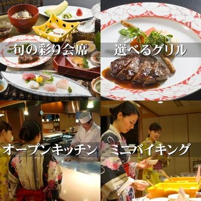 【楽天限定】家族連れに人気の観光施設選べるチケット付プラン〜伊豆旅の想い出づくりに&ポイント10%