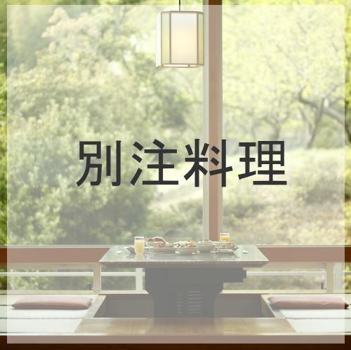 □別注料理□