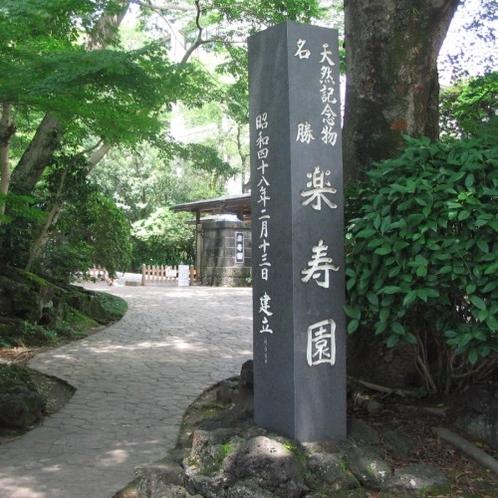 楽寿園の正門