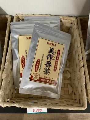 【体験プラン】 濃〜いお茶体験!あなたの知らない「お茶」の世界!