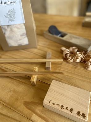 【体験プラン】あなたの知らない「木工製作」の世界!