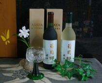 地元ワイン