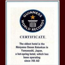 «世界最古の宿・認定» 世界のギネスブック登録