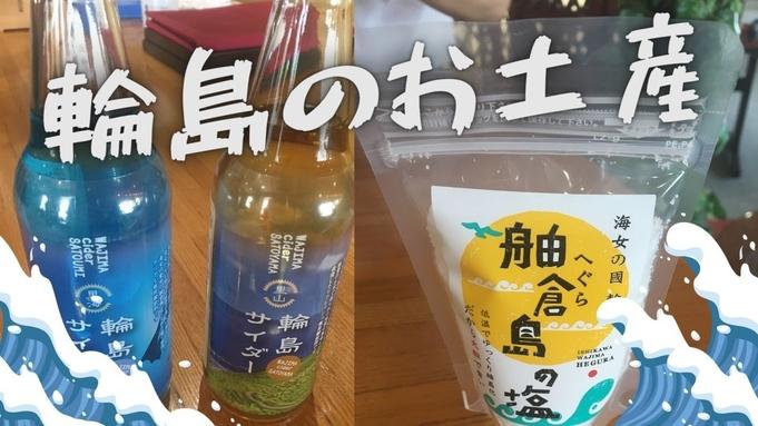 【ワクチン接種応援!】輪島のお土産付き☆能登の旬の食材『輪島四季会席コース』