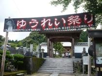 永国寺(ゆうれい祭り)