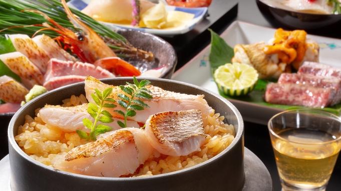 【夏秋旅セール】【味覚の贅】高級魚、のどぐろを味わい尽くす。