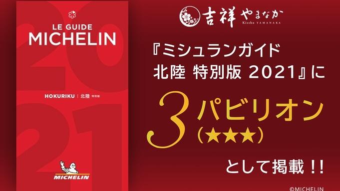 【ミシュランガイド北陸掲載記念】3パビリオン☆☆☆プラン