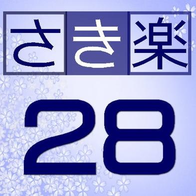【さき楽28】28日以前のご予約で四季のフルコースプランがお得!【貸切風呂無料】
