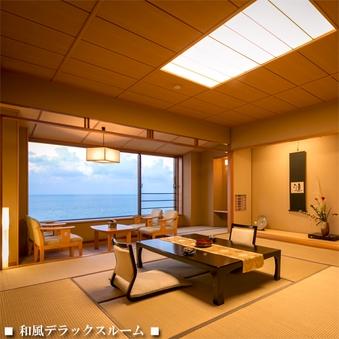 【和風デラックス】(和室12.5帖)〜人気客室〜