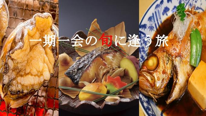 ■三種の美味饗宴■期間限定あわび・のどぐろ・庄内おばこサワラ■秋の逸品を贅沢に!グルメも唸る美食会席