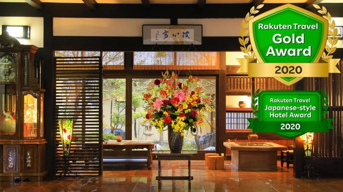 W受賞◆楽天ゴールドアワード2020・日本の宿◆一番人気特選会席×感謝の4大特典◇限定3室◇/部屋食