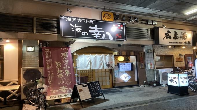 福山の人気居酒屋晩酌セット付プラン <朝食付>