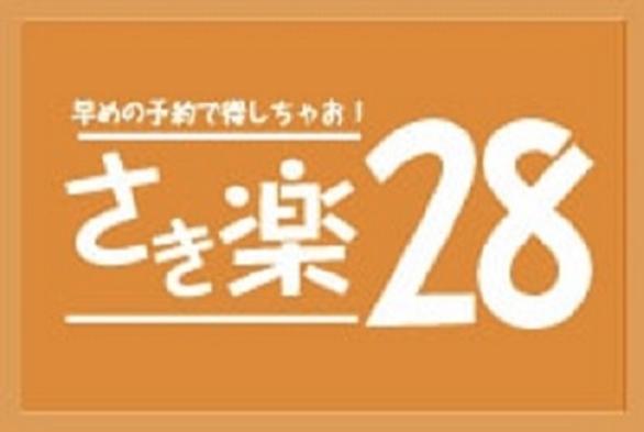 【さき楽28・朝食付】早期予約でお得♪☆1ヶ月前限定プラン☆地元の人気パン屋直送焼き立てパン!