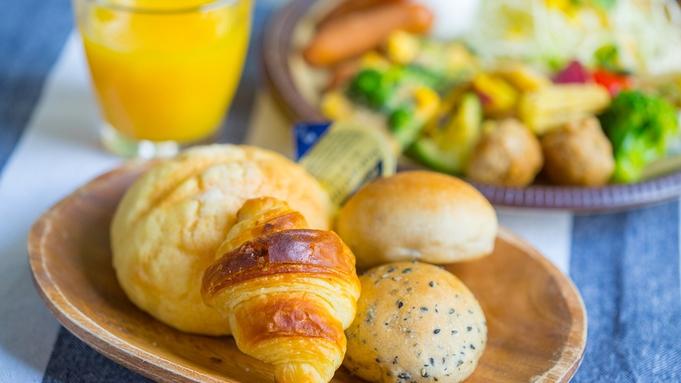 【朝食付】ゆったり広めのシングルルーム♪ 毎朝直送・焼き立てパンの食べ放題!