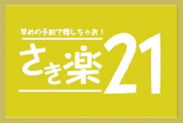 【さき楽21・朝食付】早期予約でお得♪☆3週間前限定プラン・地元の人気パン屋直送焼き立てパン!