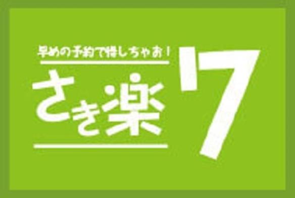【さき楽7・朝食付】早期予約でお得♪☆1週間前限定プラン☆地元の人気パン屋直送焼き立てパン!