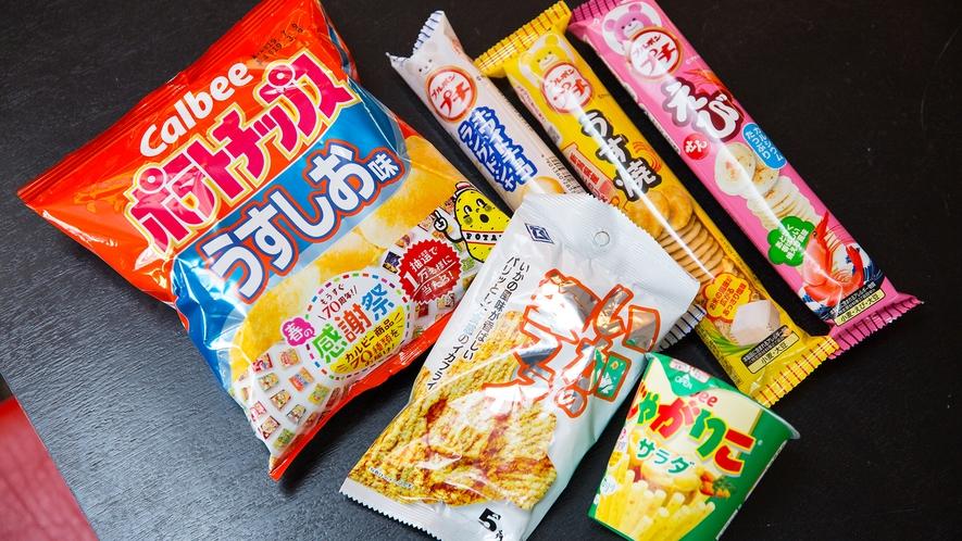 物販 【スナック菓子・おつまみ】