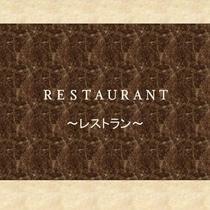 落着いた雰囲気のレストラン