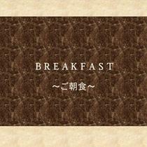 和洋御膳のご朝食