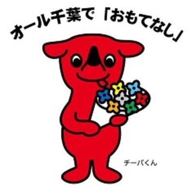 【Welcome to CHIBAキャンペーン】鮑の踊り焼きが無料♪ 千産知笑の炙りコース