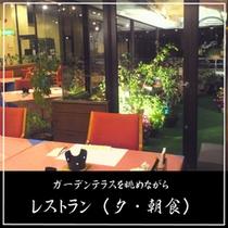 ガーデンテラス(レストラン)