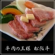 牛肉の王様 松阪牛