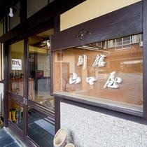 *【外観】山口屋別館へようこそ!