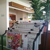 ロビー・レストランにて、各種新聞ございます。