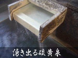 湧き出す硫黄泉
