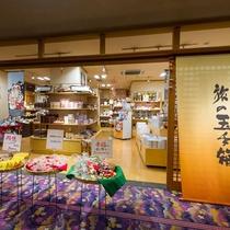 お土産処「旅の玉手箱」菓子から工芸品まで、いわき・福島土産を豊富にラインナップ。