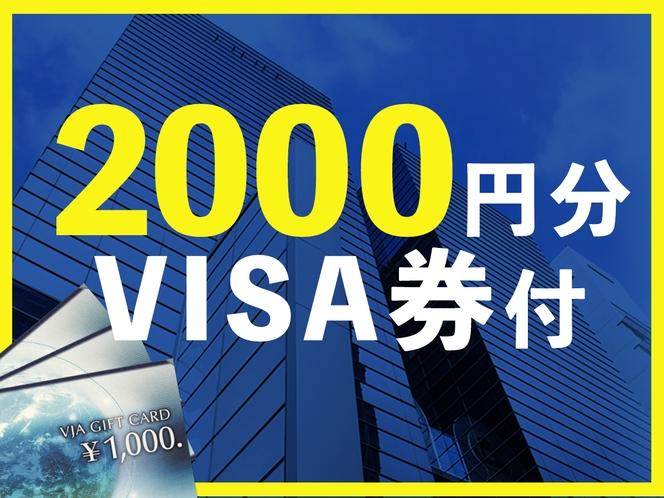 VISA券2000円プラン