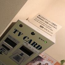 ルームシアター ◇各階廊下に券売機がございます。様々な映画が1,000円で見放題です。