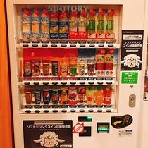 ◇エコプラン◇ソフトドリンクを自動販売機で購入できるコインをお渡し致します!