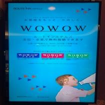 WOWOW無料視聴◇お部屋をもっと楽しく!WOWOW3チャンネルが無料でご覧いただけます。