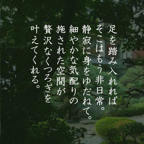 江戸時代築庭の