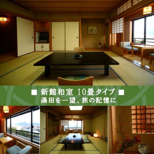 新館客室10畳タイプ
