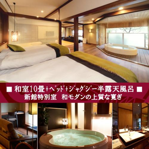 新館特別室:客室10畳+ベッド+ジャグジー付き露天風呂