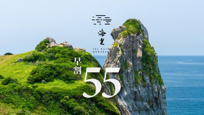 【さき楽55】 楽天スーパーポイント2倍保証☆ADVANCE55days☆