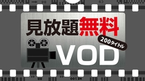 アパルームシアター(VOD)