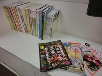 マッサージ室には雑誌もございます。ご自由にご覧ください。
