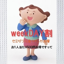 weekDAY割