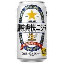 【宿泊プラン】ビール爽快ニシテ