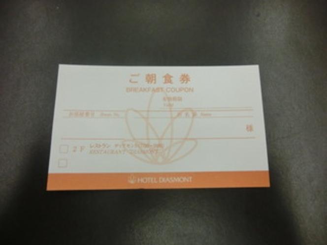 朝食券 ¥1100 フロント販売