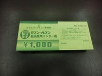 コンビニ券¥1000