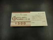 コンビニ券¥500