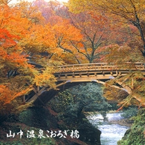 山中温泉観光名所【こおろぎ橋】    当館から車で約5分